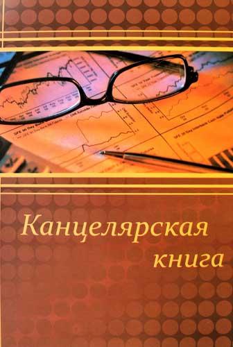 Канцелярские книги