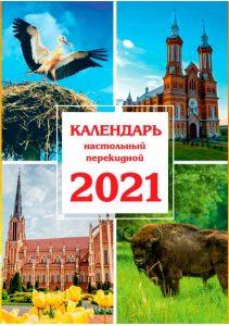 calendar-2021-3